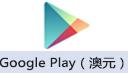 Google Play充值卡 (澳元)