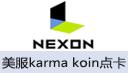 美国Nexon点卡 Karma Koin