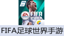 FIFA足球世界手游代充(IOS)