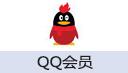 QQ会员充值