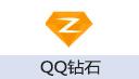 QQ钻石充值
