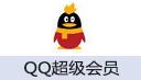 QQ超级会员充值