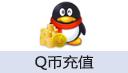 腾讯Q币充值