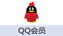 QQ会员代充