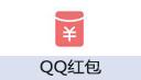 QQ红包充值