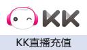 KK直播秀币充值