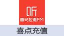 喜马拉雅FM喜点充值