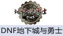 DNF/地下城与勇士点券