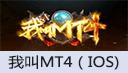 我叫MT4 (iTunes)