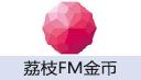 荔枝FM金币