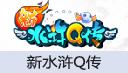 新水浒Q传