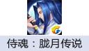 侍魂:胧月传说(IOS)