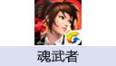魂武者(iOS)