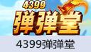 4399弹弹堂