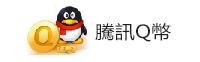 臺灣客戶專區-騰訊Q幣