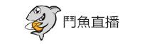 臺灣客戶專區-鬥魚直播