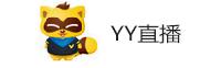 臺灣客戶專區-YY直播