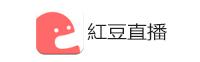 臺灣客戶專區-紅豆直播