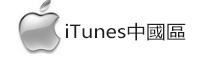 臺灣客戶專區-iTunes中國區