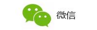 臺灣客戶專區-微信