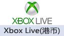Xbox Live港服礼品卡