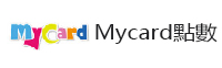 臺灣客戶專區-Mycard點數