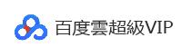 臺灣客戶專區-百度雲超級VIP