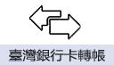 臺灣銀行卡轉帳