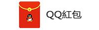 臺灣客戶專區-QQ紅包