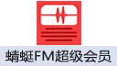 蜻蜓FM超级会员充值