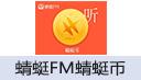 蜻蜓FM蜻蜓币充值