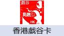 香港戏谷卡点数