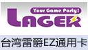 台湾雷爵EZ通用卡点数