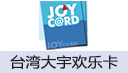 台湾大宇欢乐卡点数卡