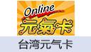 台湾元气卡