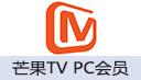 芒果TV PC移动会员