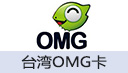 台湾OMG卡点数