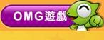 台湾OMG卡