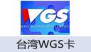 台湾华义WGS卡点数