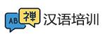 对外汉语培训课程咨询