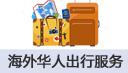 国内出行服务及咨询 (购买请加微信:CS-VIP2020)