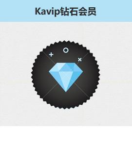 Kavip钻石会员
