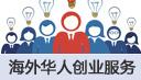 国内创业服务及咨询 (购买请加微信:CS-VIP2020)