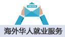 国内就业服务及咨询 (购买请加微信:CS-VIP2020)