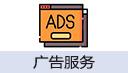 广告服务 (购买请加微信:CS-VIP2020)