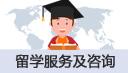 留学服务及咨询 (购买请加微信:CS-VIP2020)