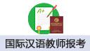国际汉语教师报考服务 (购买请加微信:CS-VIP2020)