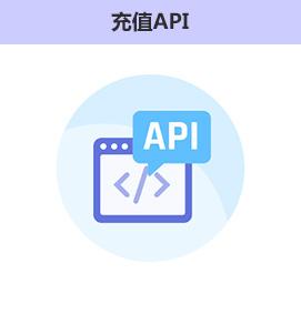 充值API (购买请加微信:CS-VIP2020)