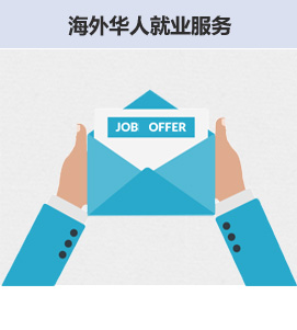国内就业服务及咨询 (购买请加微信:robertfrom2019)