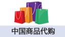 中国商品代购 (购买请加微信:CS-VIP2020)